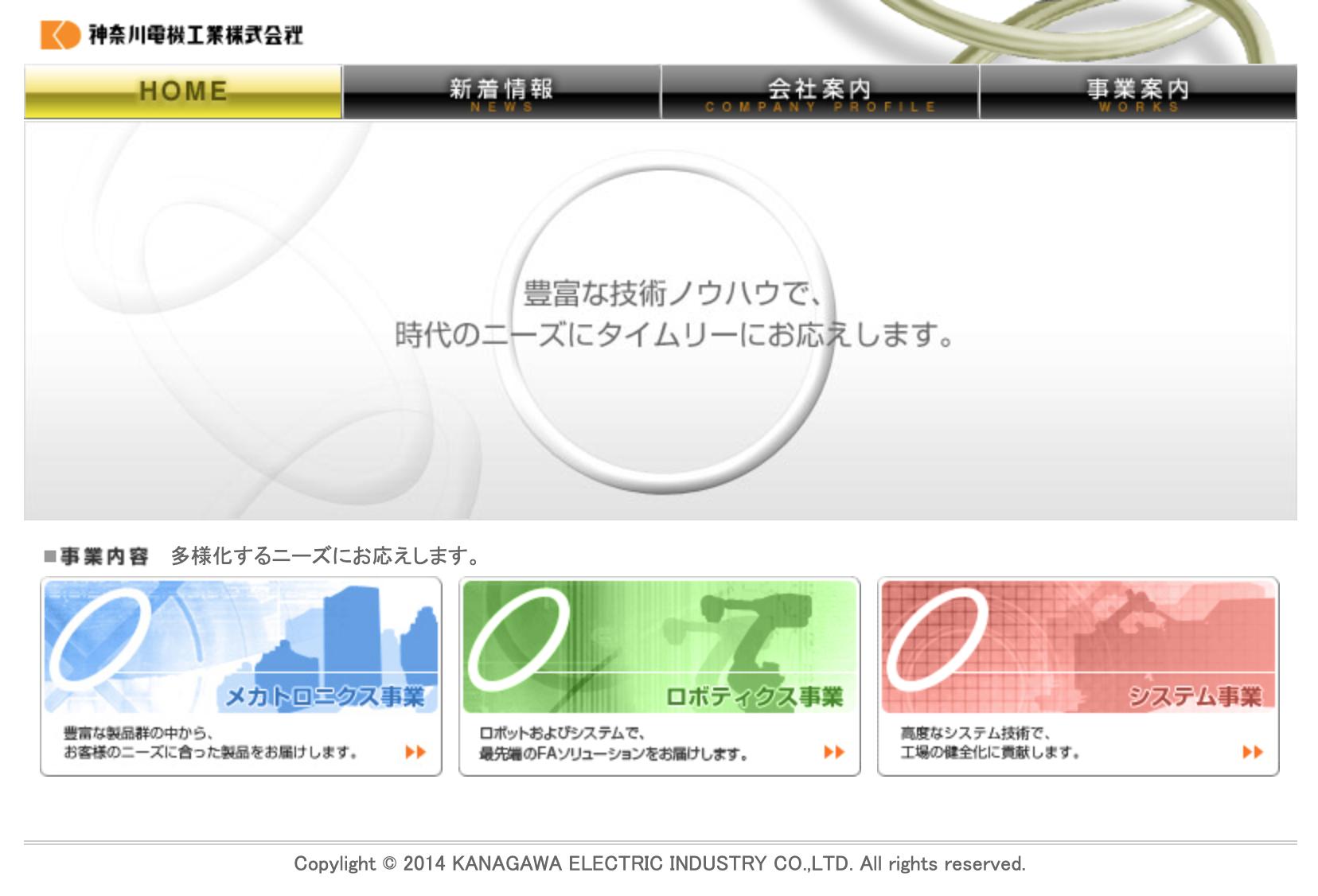 神奈川電機工業株式会社様SI業務